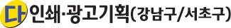 강남인쇄전문